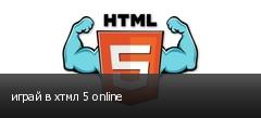 играй в хтмл 5 online