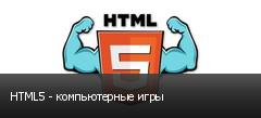 HTML5 - компьютерные игры