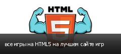 все игры на HTML5 на лучшем сайте игр