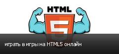 играть в игры на HTML5 онлайн
