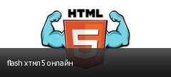 flash хтмл5 онлайн