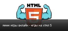 мини игры онлайн - игры на хтмл 5