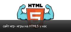 сайт игр- игры на HTML5 у нас