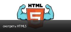 �������� HTML5