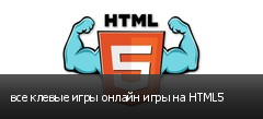 все клевые игры онлайн игры на HTML5