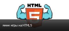 мини игры на HTML5