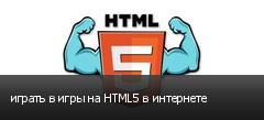 играть в игры на HTML5 в интернете