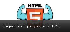 поиграть по интернету в игры на HTML5