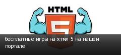 бесплатные игры на хтмл 5 на нашем портале