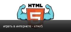 играть в интернете - хтмл5
