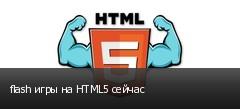 flash игры на HTML5 сейчас