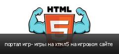 портал игр- игры на хтмл5 на игровом сайте
