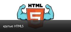 крутые HTML5