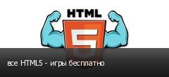 все HTML5 - игры бесплатно
