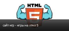 сайт игр - игры на хтмл 5