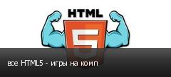 все HTML5 - игры на комп