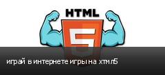 играй в интернете игры на хтмл5