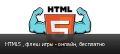 HTML5 , флеш игры - онлайн, бесплатно
