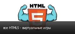 все HTML5 - виртуальные игры