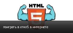поиграть в хтмл5 в интернете