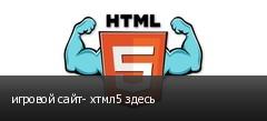 игровой сайт- хтмл5 здесь