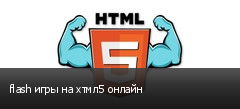 flash игры на хтмл5 онлайн