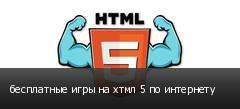 бесплатные игры на хтмл 5 по интернету
