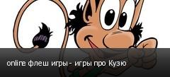 online флеш игры - игры про Кузю
