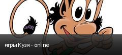 игры Кузя - online