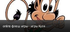online флеш игры - игры Кузя