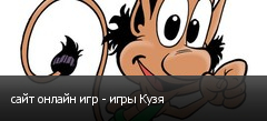 сайт онлайн игр - игры Кузя