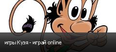 игры Кузя - играй online