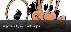 играть в Кузя - flash игры