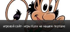 игровой сайт- игры Кузя на нашем портале