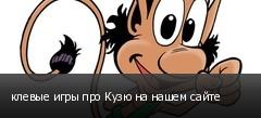 клевые игры про Кузю на нашем сайте