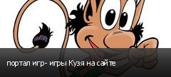 портал игр- игры Кузя на сайте