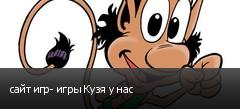 сайт игр- игры Кузя у нас
