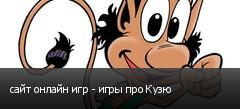 сайт онлайн игр - игры про Кузю