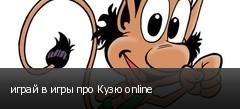 играй в игры про Кузю online