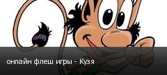онлайн флеш игры - Кузя
