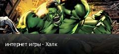 интернет игры - Халк