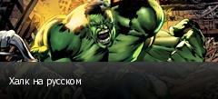 Халк на русском