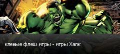 клевые флеш игры - игры Халк