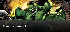 Халк - играй online