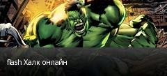flash Халк онлайн