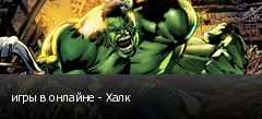 игры в онлайне - Халк