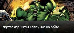 портал игр- игры Халк у нас на сайте