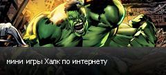 мини игры Халк по интернету
