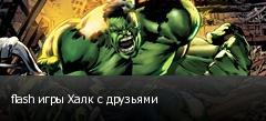 flash игры Халк с друзьями