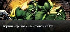 портал игр- Халк на игровом сайте